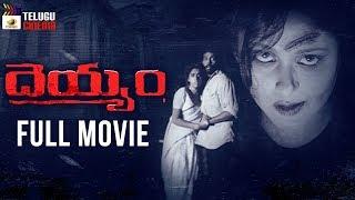 Deyyam Telugu Full Movie | JD Chakravarthy | Maheswari | Jayasudha | RGV | Telugu Cinema