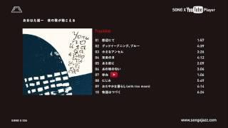 (SONG X 026)おおはた雄一『夜の歌が聴こえる』アルバム・ダイジェスト