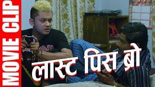 Last Piece Bro | लास्ट पिस ब्रो | Comedy Clip | LUKAMARI | Saugat Malla | Karma