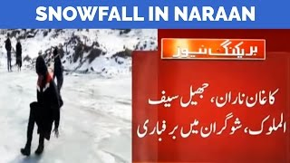 Naran and Kaghan Valley Turns White and Lake Saif-ul-Malook Freezes