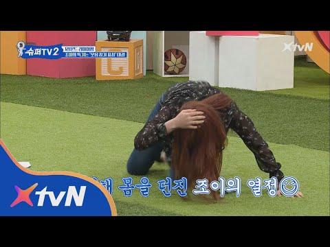 SUPER TV 2 슈퍼TV 촬영장에 나타난 부산행 좀비 조이 (진짜 무서웤ㅋㅋㅋ) 180809 EP.10