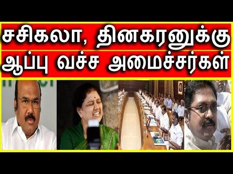 ஆப்பு வச்ச அமைச்சர்கள் AIADMK News Merger Plans Latest Tamil News Today Politics News