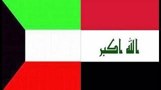 أخبار عربية | #الكويت : نحن دائماً مع #العراق الموحد