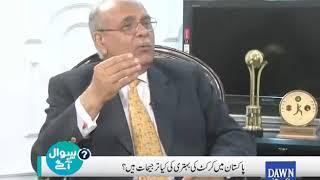 "SawalSeAageNajam - 18 February, 2018 ""Najam Sethi"""