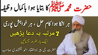 Solve Every Problem /Hajat by Peer Zulfiqar Ahmed Naqshbandi Sahib D.B Bayan Clip