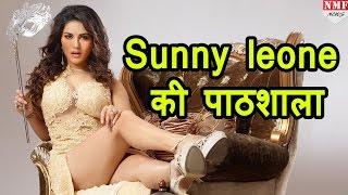 Chidiya Ghar में sunny leone की HOTTEST CLASS  TV Show -Chidiya Ghar