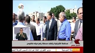 اخبار مصر   جولة محافظ الشرقية لمحطة مياه فاقوس