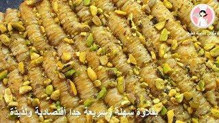 بقلاوة  سهلة وسريعة جدا أقتصادية ولذيذة كتير حلويات العيد مع رباح محمد ( الحلقة 323 )