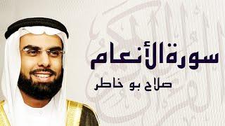 القرآن الكريم بصوت الشيخ صلاح بوخاطر لسورة الأنعام