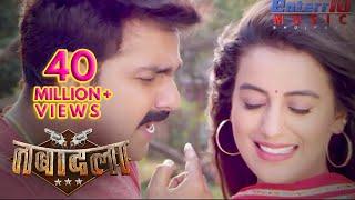 Dhadkela Chatiya Mor Ho Film Tabadala Pawan Singh Superhit Bhojpuri Song 2017