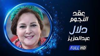 برنامج عُقد النجوم - دلال عبدالعزيز - الحلقة الخامسة والثلاثون | Ao2d Elngoom - Dalal Abdel Aziz