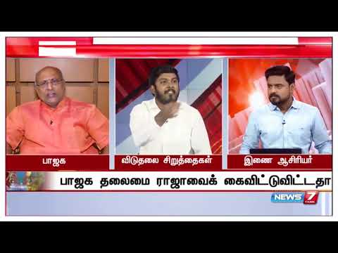 Xxx Mp4 H Raja Doesnt Have The Guts Of Vaiko And Dir Bharathiraja 3gp Sex