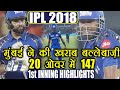 IPL 2018 SRH vs MI: Mumbai Indians set 148 run target after poor batting show | वनइंडिया हिंदी