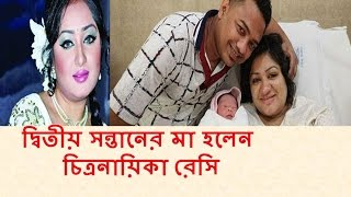 দ্বিতীয় সন্তানের মা হলেন চিত্রনায়িকা রেসি -  Bangla Actress Racy's Update