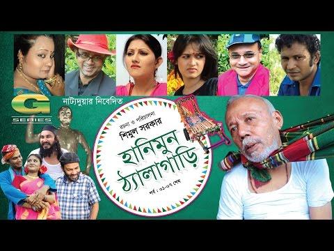 Hanimoon Thyalagari | Drama | All Episode | ATM Shamsuzzaman | Shoshi | A Kh M Hasan