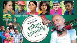 Hanimoon Thelagari | Drama | All Episode | ATM Shamsuzzaman | Shoshi | A Kh M Hasan