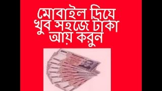 how to earn money by mobile bangla tutorial( whaff apps)