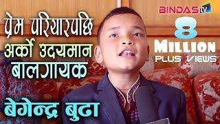 प्रेम परियारपछि अर्का प्रतिभावान बालगायक बेगेन्द्र बुढाको उदय|Child Singer Begendra Budha|BindasGuff