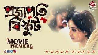Projapoti Biskut   Movie Premiere   Anindya   Ishaa   Aditya