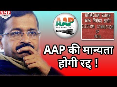 रिश्वत वाले बयान पर EC की Kejriwal को चेतावनी, ' फिर हुआ रद्द कर देंगे AAP की मान्यता'