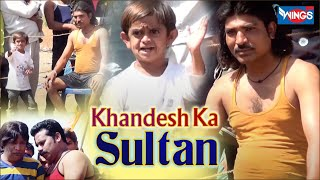 Khandesh Comedy Video | Khandesh Ka Sultan | Khandesh Comedy Movie On Wings Music