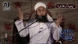 Molana Tariq Jameel Latest Bayan About Shia People Are Kafir or Muslim | 26 September 2017