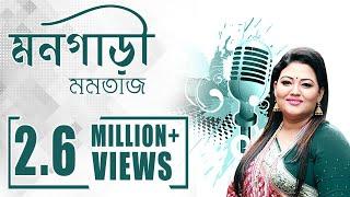Momtaz New Song 2018 – MONGARI || Pohela Boishakh Song 2018 || Official Music Video
