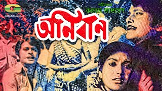Anirban | Full Movie | Razzak |  Kabori | Rawshan Jamil | Bangla Old Movie