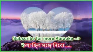 Kare Dekhabo Moner Dukkho Go (karaoke by Ali)