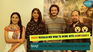 Meera reveals Her Wish To Work With Aamir Khan - Baaji Movie Press Conference In Dubai !!!