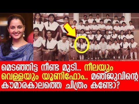 Xxx Mp4 നടി മഞ്ജുവാര്യയുടെ സ്കൂള് ചിത്രം വൈറല് L Manju Warrier L School Photo 3gp Sex