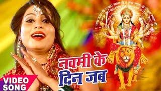 देवी गीत 2017 - Sanjana Raj - Navami Ke Din Jab Aawe - Hey Shitali Maiya - Bhojpuri Devi Geet