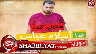 مهرجان هاتولى كفن غناء اسلام عباس توزيع اسلام كريزا 2017 حصريا على شعبيات