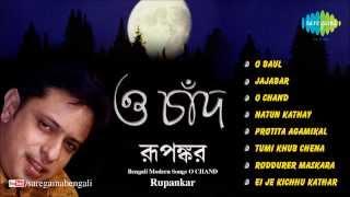 O Chand | Bengali Modern Songs Audio Jukebox | Rupankar Bagchi