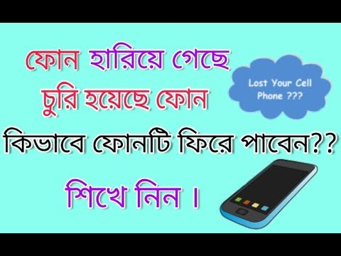 Xxx Mp4 How To Find Your Lost Or Stolen Mobile Bangla Ll All Bangla Tips 3gp Sex