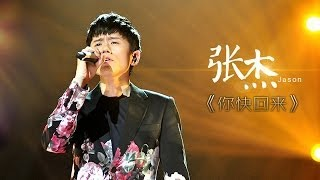 我是歌手-第二季-第11期-张杰《你快回来》-【湖南卫视官方版1080P】20140321