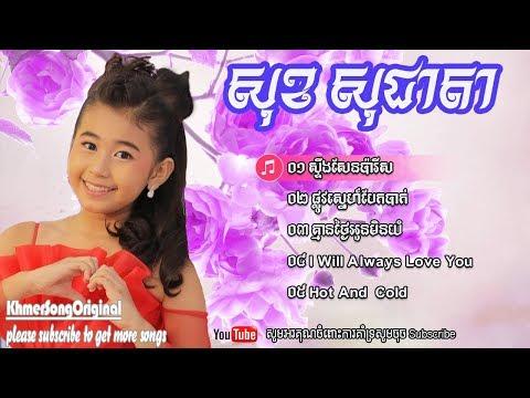 Free xxx khmer orn