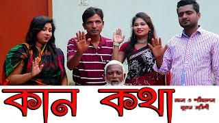 Kan Kotha | কান কথা |  Bangla Natok 2018 | By Sujan Othitee