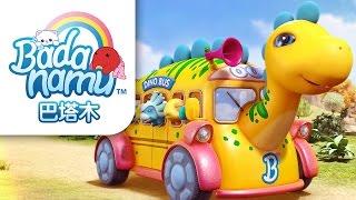 巴士车轮(Wheels on the Bus)