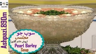 Soup jo Golavar سوپ جو خانم گل آور