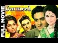 Ummeed (1962 ) Hindi Full Movie | Joy Mukherjee, Leela Naidu | Hindi Classic Movies