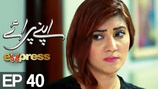 Apnay Paraye - Episode 40 | Express Entertainment - Hiba Ali, Babar Khan, Shaheen Khan