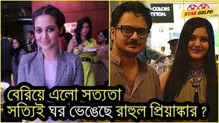 সত্যিই ঘর ভেঙেছে রাহুল ও প্রিয়াঙ্কার | Rahul Banerjee and Priyanka Sarkar marriage life is over