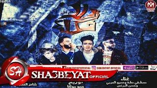 مهرجان يلا فكك غناء حسن البرنس - مصطفى مطه - عمرو العربى - توزيع حمو موكا 2018 على شعبيات