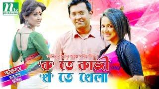 Bangla Natok - 'Ko' te Kazi, 'Kha' te Khela ('ক' তে কাজী, 'খ' তে খেলা) by Tahsan & Urmila