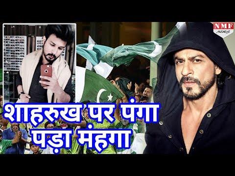 Xxx Mp4 Shah Rukh Khan पर Comment कर फंस गया Pakistani Fan 3gp Sex