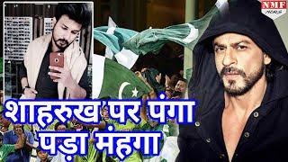 Shah Rukh Khan पर Comment कर फंस गया Pakistani Fan
