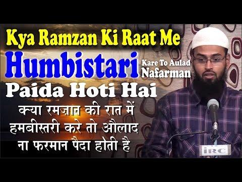 Xxx Mp4 Kya Ramzan Ki Raat Me Humbistari Jima Kare To Aulad Nafarman Paida Hoti By Adv Faiz Syed 3gp Sex