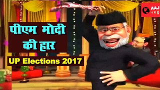 images पीएम मोदी की हार Funny So Sorry Video On UP Elections On PM Modi And Akhilesh