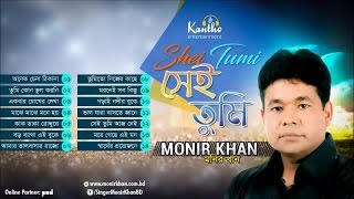 Monir Khan - Shei Tumi | সেই তুমি | Full Audio Album